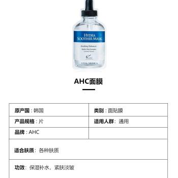 保税区直发 韩国AHC高浓度B5玻尿酸补水面膜5片 30g*5片