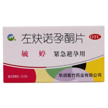 紫竹毓婷(左炔诺孕酮片)0.75mg*2片