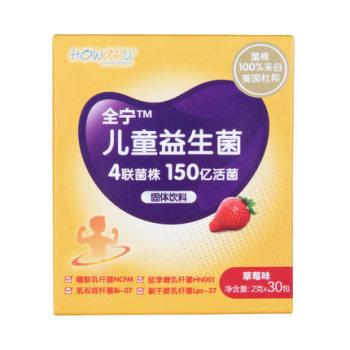 多送一盒8包】美国杜邦 全宁儿童益生菌固体饮料2g*30包 草莓味