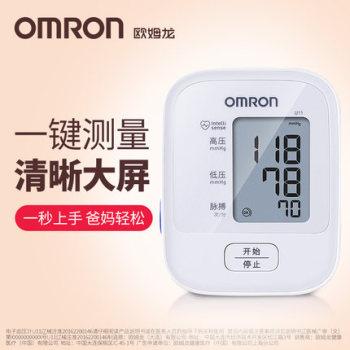 欧姆龙电子血压计上臂式量血压测量仪家用高精准测压仪器U11医用