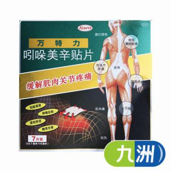 +简易背包】万特力 吲哚美辛贴片 7片 肌肉痛 关节痛 腱鞘炎