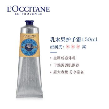 欧舒丹 乳木果护手霜30/150ML (又名乳木果经典润手霜 丰凝润手霜 新老包装随机发)