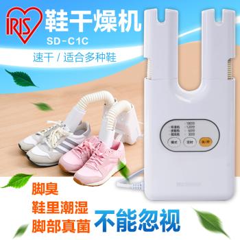 日本爱丽思 家用定时除臭杀菌干鞋器暖鞋器DSD-C1C