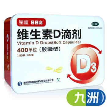 星鲨维生素D滴剂400单位(胶囊型)60粒