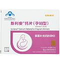 斯利安R鈣片(孕婦型) 0.7g*60片