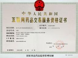 互聯網藥品交易服務資格證書2