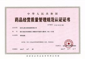 藥品經營質量管理規范認證證書2