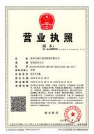 营业执照2