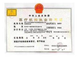 醫療機構執業許可證